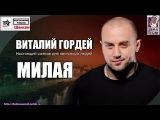 Виталий Гордей - Милая (Шансон 2017)