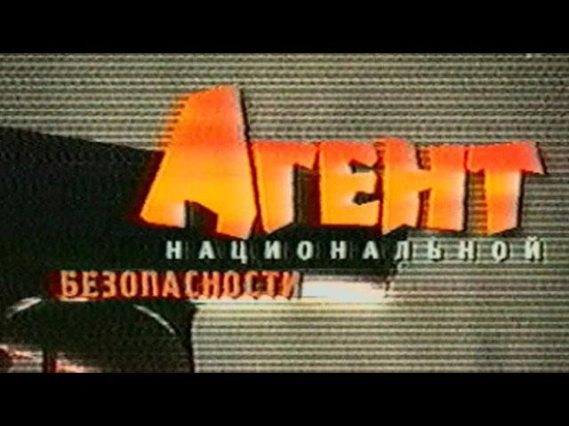Агент национальной безопасности (Заставка, ОРТ 2005)