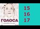 Голоса 15 16 17 серия заключительная - мистическая мелодрама, русский сериал