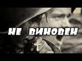 Не виновен - русский военный фильм о штрафниках великой отечественной войны 1941-1945