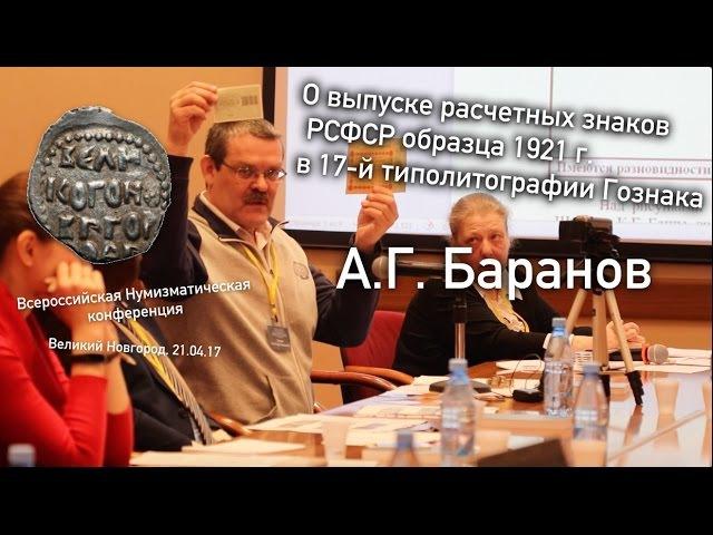 ВНК XIX - О выпуске расчетных знаков РСФСР образца 1921 г. в 17-й типолитографии Гознака