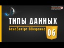 JavaScript - 6 ТИПЫ ДАННЫХ введение / Основы по JavaScript