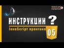 JavaScript - 5 ИНСТРУКЦИИ - ФУНКЦИИ / Практические уроки по JavaScript