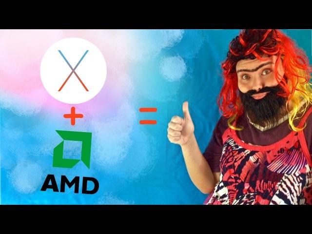 Как установить Mac OS X El Capitan 10.11.6 на AMD PC ?