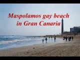 Гей пляжи Гран Канарии(Maspolamos gay beach).