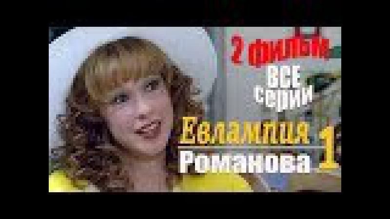 Детектив «Евлампия Романова» 1 сезон 5,6,7,8 серия (2003) / фильм 2 Покер с акулой