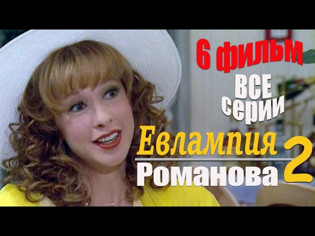 Детектив «Евлампия Романова» 2 сезон 9,10,11,12 серия (2004) / фильм 3(6) Созвездие жадных ...