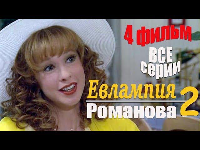 Детектив «Евлампия Романова» 2 сезон 1,2,3,4 серия (2004) / фильм 1(4) Гадюка в сиропе