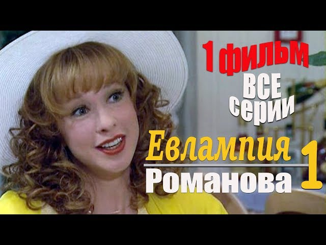 Детектив «Евлампия Романова» 1 сезон 1,2,3,4 серия (2003) / фильм 1 Маникюр для покойника