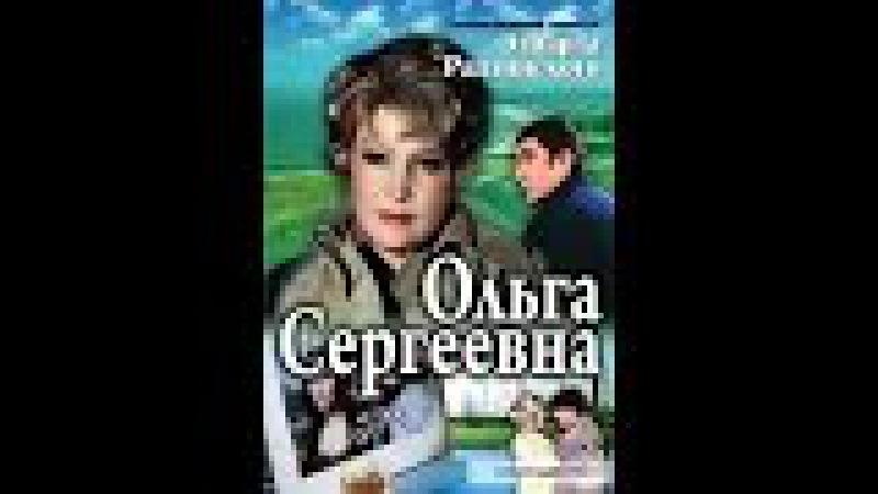 Ольга Сергеевна (1975) 4 серия