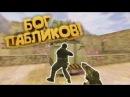 КС 1.6:Царь Паблика!★Лучшие моменты★Приколы в Counter Strike★