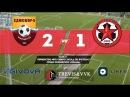 Обзор матча первенства МРО северо-запад по футболу СДЮСШОР-5 U-16 2:1 ФК Звезда U-16