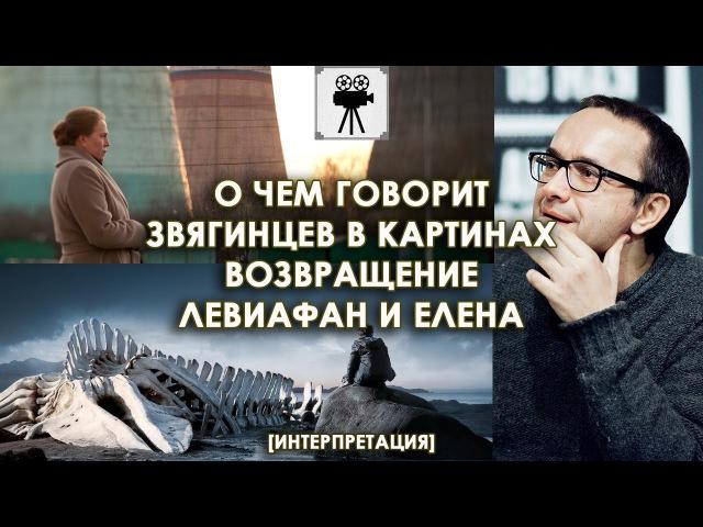 О чём говорит Звягинцев в картинах Возвращение Левиафан и Елена Интерпретация