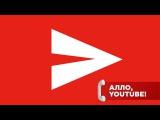 YouTube наконец-то запустил свой мессенджер - Алло, YouTube! 46