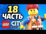 LEGO City Undercover Прохождение - ЧАСТЬ 18 - ЭММЕТ