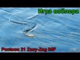 Игра воблера Pontoon 21 Zany-Zag 85F