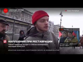 Реставрация ограды Аничкова дворца прошла с нарушением технологии