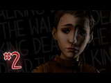 The Walking Dead Season 2 - Episode 4 - Part 2 - SNAP OUT OF IT!
