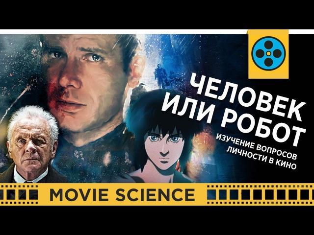 Человек или Робот?: Исследование Вопросов Личности в Кино