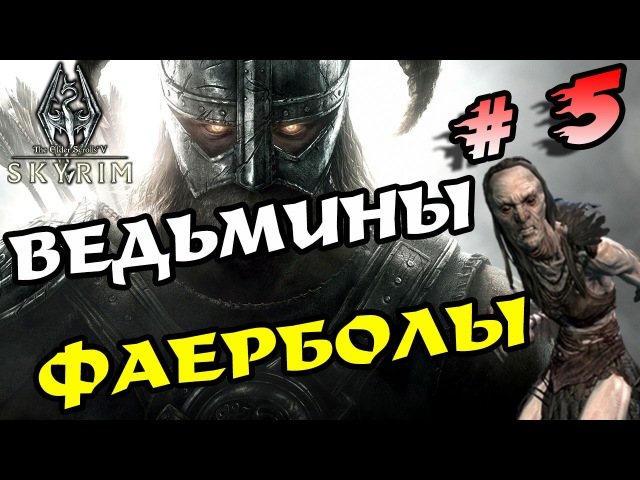 The Elder Scrolls V: Skyrim Special Edition прохождение 5 - опасная Ворожея!