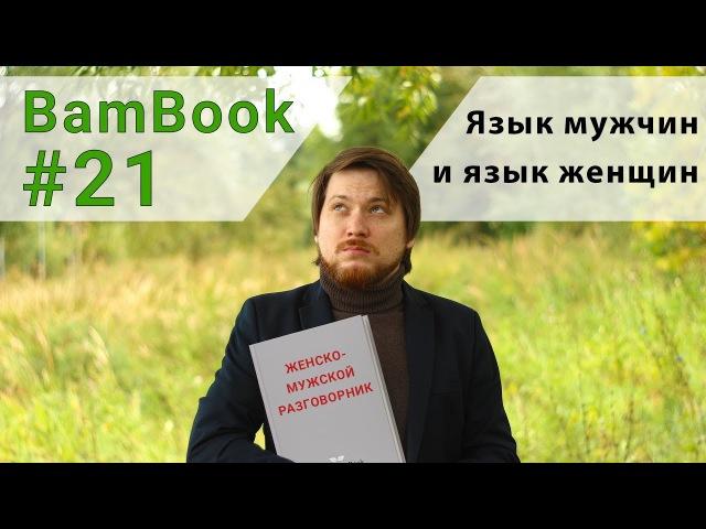 Язык мужчин и язык женщин | Лучшие книги по психологии | Алан и Барбара Пиз