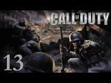Прохождение Call of Duty 1 (2003) - Миссия 13 Лётное поле