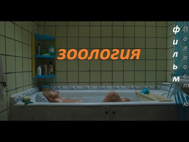 Зоология Арт хаус Драма Русский фильм Фантастика
