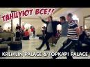 Туристы зажигают в Турции Веселый отдых в Анталии ► Отели KREMLIN PALACE TOPKAPI PALACE