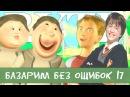БАЗАРИМ БЕЗ ОШИБОК 17 RYTP / ПУП