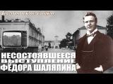 Колпинские байки #14 Несостоявшееся выступление Фёдора Шаляпина в Колпино