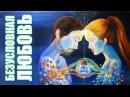 Что Такое Настоящая Любовь | Мурашки и Слезы от Этого Видео | Смотреть Всем