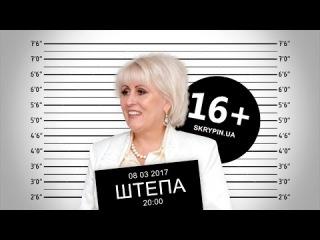 16+ | НЕЛЯ ШТЕПА