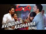Maaya Telugu Movie | Avunanna Kadhu Anna Video Song | Harshvardhan Rane | Avanthika | Susma Raj