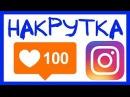 КАК БЫСТРО НАБРАТЬ МНОГО ЛАЙКОВ В ИНСТАГРАМ НОВЫЙ СПОСОБ 100 РЕЗУЛЬТАТ НАКРУТКА...