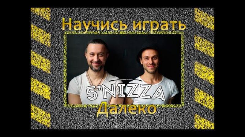 Как играть 5'nizza (Пятница) - Далеко на гитаре. Видео урок, разбор