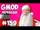 Garrys Mod Смешные моменты перевод 159 - Мастерская Санта Клауса Гаррис Мод Deathrun