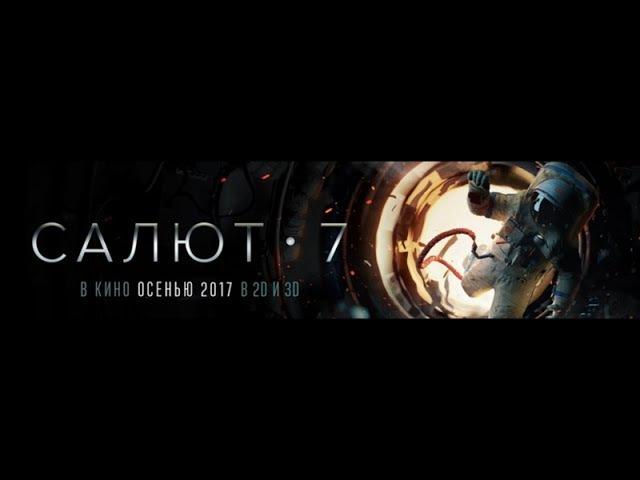 Музыка из трейлера - Салют-7 (2017)