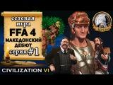 Македония в сетевой игре Civilization 6 | VI - FFA 4 – 1 серия let's play
