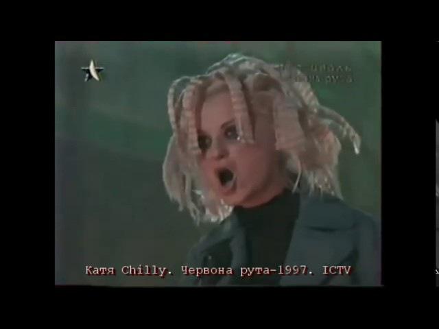 Катя Chilly Червона рута 1997 ICTV RutaFest