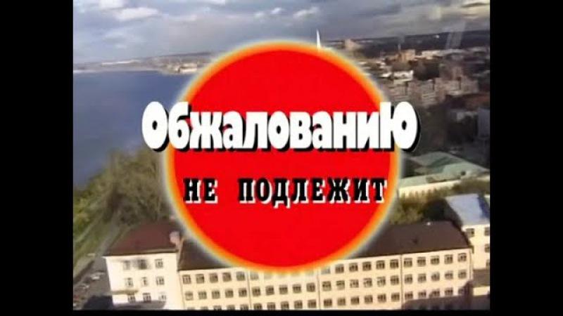 Криминальная Россия Обжалованию не Подлежит смотреть онлайн без регистрации
