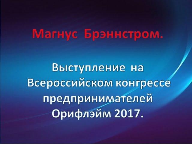 Магнус Брэннстром на Всероссийском конгрессе предпринимателей Орифлэйм Москва...