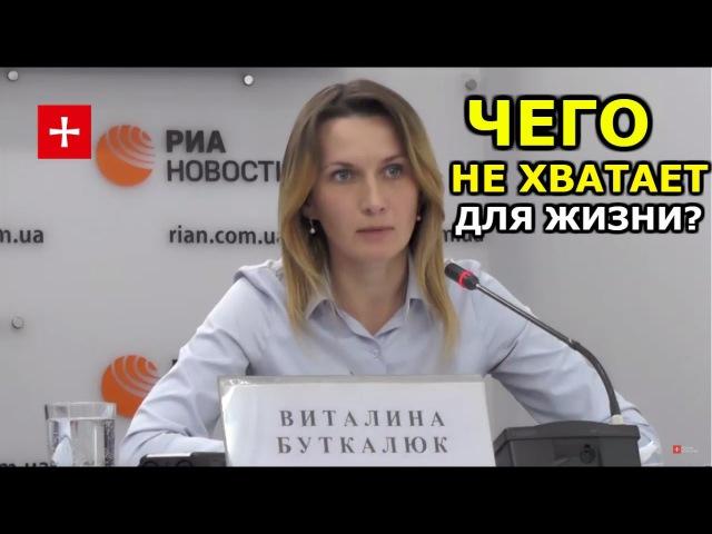 В Украине бедность составила 90. Только 2 украинцев могут делать сбережения. Виталина Буткалюк