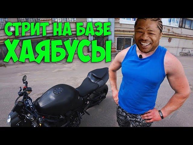 СТРИТ на базе ХАЯБУСЫ!   Вест Кост Кастомз по-Рязански