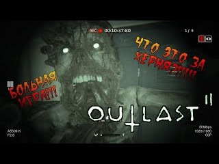 [Outlast 2 Demo]Как я рад вернуться в эту больную игру... [1080p/60fps]