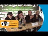 F.P.G. Пресс-конференция на Доброфесте-2017. Рок-Портал EQ