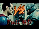 Бэтмен против Супермена. Расширенная версия. Часть 2.