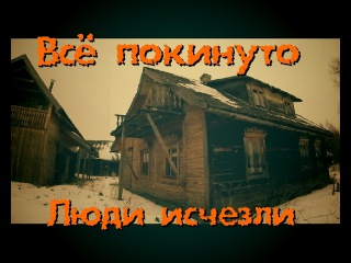 Заброшенные дома у озера. Люди ИСЧЕЗЛИ. Ничего не тронуто - Покинутый Мир