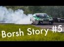 Borsh Story 5 Выезд в Ве Но на Autosation 2017