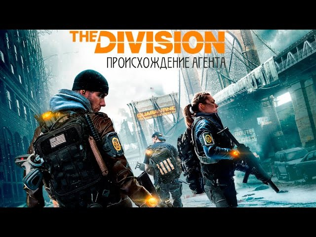 Tom Clancy's The Division Agent Origins - Происхождение Агента (Black Street Records)