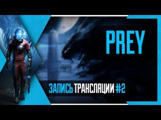 PHombie против Prey! Запись 2!